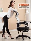 電競椅 升降電腦椅轉椅家用老板座椅游戲現代簡約人體工學椅子辦公椅電競T