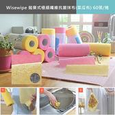 韓國 Wisewipe 拋棄式極細纖維抗菌抹布(菜瓜布) 60張/捲