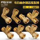 黃銅4分內絲外絲活接三通燃氣管熱水器水管...