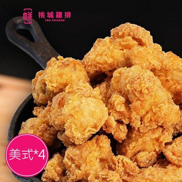 桃城雞排.美式薄皮雞腿塊(一包400g+10g)(共四包)﹍愛食網