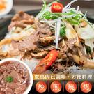 調味鴕鳥肉(火雞肉) 750g±10%/...