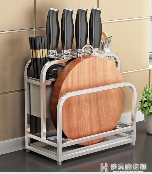刀架奧的不銹鋼廚房用品砧板菜菜板刀具架子刀座置物架收納架 NMS快意購物網