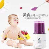 電動便攜榨汁杯網紅充電式果汁料理攪拌機嬰兒輔食榨汁機-享家生活館
