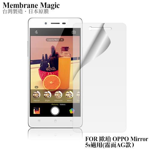 魔力 OPPO Mirror 5s 霧面防眩螢幕保護貼