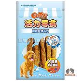 【寵物王國】活力零食-KR230火雞筋米花嚼棒(10支入)145g