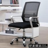 電腦椅家用網布會議辦公椅升降轉椅職員學習懶人座椅靠背塑料椅子