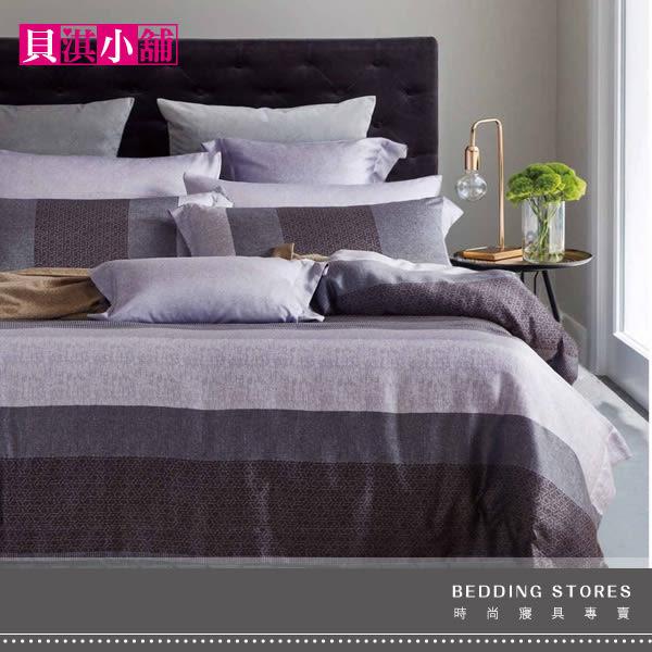 【貝淇小舖】TENCEL 頂級100%天絲《麻趣布洛灰》雙人七件式床罩組