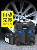 車載充氣泵小轎車便攜式汽車電動輪胎多功能12v加氣泵車用打氣筒  莫妮卡小屋