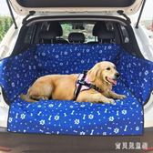 寵物汽車墊子后備箱車墊后排汽車防水車載用品 BF3589『寶貝兒童裝』