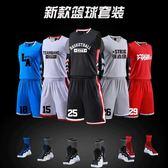 籃球服套裝男學生訓練比賽隊服夏季新款透氣背心個性定制印字球衣【尾牙交換禮物】