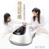 除蟎儀 家用除螨儀紫外線床鋪床褥殺菌除螨蟲迷你小型吸塵器殺菌機 MKS  第六空間