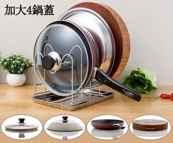 鍋蓋架帶接水盤304不銹鋼砧板菜板架案板收納架子廚房置物架用品 (加大4鍋蓋架款)