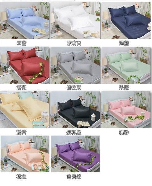 單品-【百貨周年慶款】3.5尺素色床包+歐式枕套X1 居家簡約風 100%純棉【台灣製】