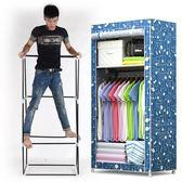 全封閉簡易布藝拉鍊加固家用小衣櫃加厚鋼管宿舍簡約現代組裝衣櫥