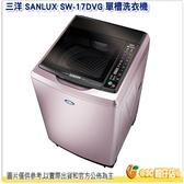 送好禮 含運含安裝 台灣三洋 SANLUX SW-17DVG 單槽洗衣機 17KG 保固三年 小家庭 單人 公司貨