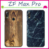 Asus ZenFone Max Pro ZB631KL 木紋系列手機殼 全包邊保護套 石紋手機套 TPU背蓋 黑邊保護殼