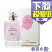 Christian Dior 迪奧 Forever and ever 情繫永恆 淡香水100ml