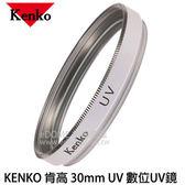 KENKO 肯高 30mm UV 數位 UV 鏡 (郵寄免運 正成貿易公司貨) DIGITAL FILTER 保護鏡