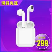 【現貨免運】i9S無線藍芽耳機自動連接雙耳通話藍芽安卓蘋果通用【現貨】