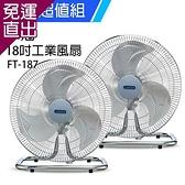 華冠 《2入超值組》MIT台灣製造 18吋鋁葉工業桌扇/強風電風扇 FT-187x2【免運直出】