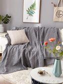 北歐純色全蓋ins沙發布沙發巾沙發毯布單簡約沙發套沙發墊蓋布罩 卡卡西