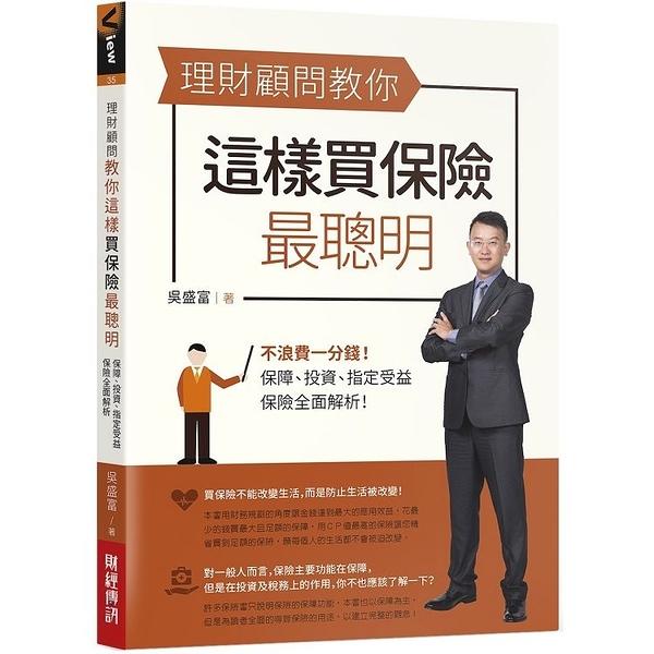 理財顧問教你這樣買保險最聰明:不浪費一分錢!保障、投資、指定受益,保險全面解析