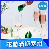 OTOTO 花苞酒瓶塞組 瓶口塞 酒瓶瓶塞 酒塞 瓶嘴塞 玻璃瓶塞 禮品 交換禮物