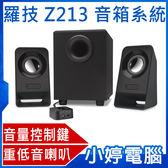 【24期零利率】全新 羅技 Z213 音箱系統 喇叭 飽滿低音的極致感受 便利的控制台