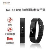 時尚運動智能手環 西歐科技 CME-X8-H60(鋼琴黑)