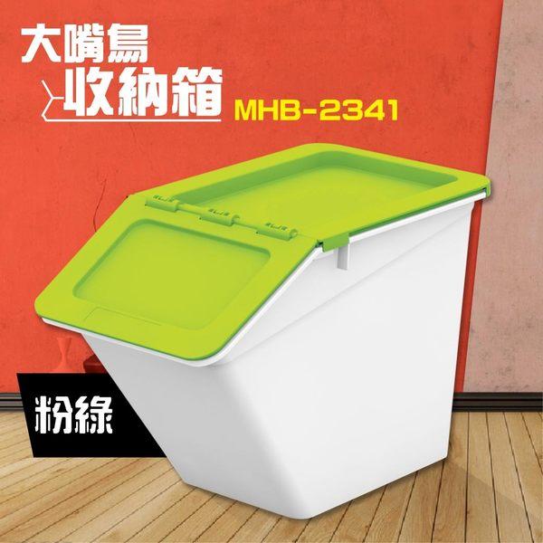 【樹德】大嘴鳥收納箱 MHB-2341 【淺綠】 分類箱 收納箱 整理箱 歸類箱 玩具箱 置物箱 多功能