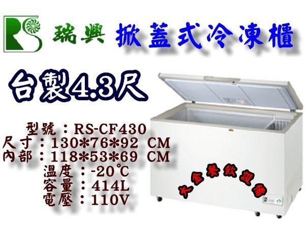 瑞興4.3尺掀蓋式冷凍櫃/414L上掀冰櫃/台製冷凍櫃/臥式冰櫃/冰淇淋冰櫃/白色冰櫃/台製冰櫃/大金