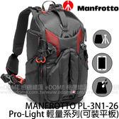 MANFROTTO 曼富圖 Pro Light 3N1-26 PL 旗艦級3合1後背相機包 (6期0利率 免運 正成公司貨) MB PL-3N1-26