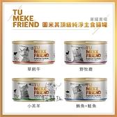 Tu Meke Friend圖米其[頂級純淨主食貓罐,4種口味,85g,紐西蘭製](單罐)