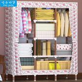 簡易衣櫃布藝組裝收納組裝布現代簡約加粗鋼管牛津布大號加固衣櫥  igo可然精品鞋櫃
