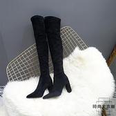 過膝靴女高跟長筒靴彈力靴秋冬尖頭長靴【時尚大衣櫥】