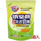 依必朗抗菌洗衣皂洗衣精抹草補充包1800g*8入(箱)【愛買】