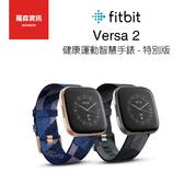 fitbit Versa 2 特別版 智能手錶 運動手環 智慧手錶 健身手環 防水 群光公司貨