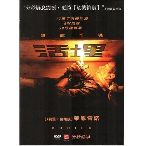 活埋DVD  (購潮8)