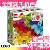 【小福部屋】日本 LEGO 樂高 10848 積木 我的第一套積木 禮物【新品上架】