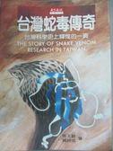 【書寶二手書T1/動植物_JPU】台灣蛇毒傳奇_楊玉齡, 羅時成