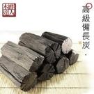 高級備長炭(1公斤)...