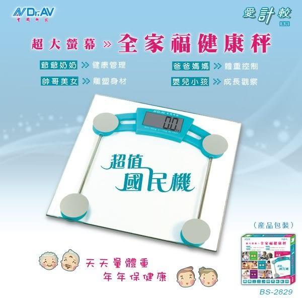 超大螢幕家庭健康秤BS-2829