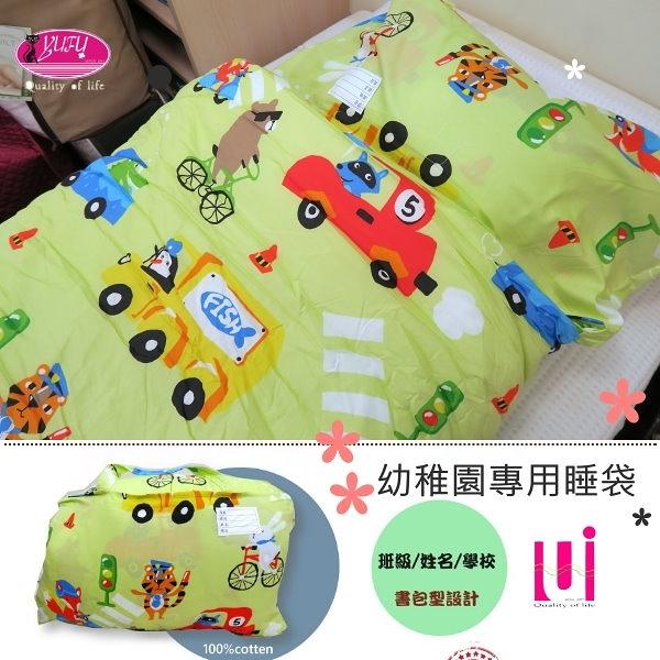 ZOO系列『小咪老狐/旅遊趣』綠色 *╮☆日本防瞞抗菌/美國棉/兒童專用↗加大型兩用被睡袋