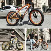幽馬27變速越野沙灘雪地車4.0超寬大輪胎山地自行車男女式學生單車  igo  圖拉斯3C百貨