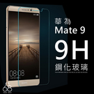 華為 Mate 9 鋼化玻璃 保護貼 玻璃貼 鋼化 膜 9H 鋼化貼 螢幕保護貼 手機保護貼