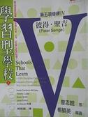 【書寶二手書T6/大學教育_HU1】學習型學校(上)_彼得,聖吉等