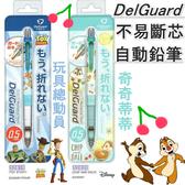 【京之物語】日本製Disney DelGuard聯名款奇奇蒂蒂/玩具總動員不易斷芯自動鉛筆0.5mm