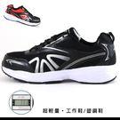 男女款 超輕量透氣網布休閒慢跑 塑鋼鞋 ...