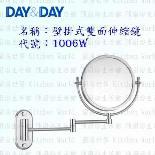 【PK廚浴生活館】 高雄 Day&Day 日日 不鏽鋼衛浴配件 1006W 壁掛式雙面伸縮鏡 實體店面 可刷卡