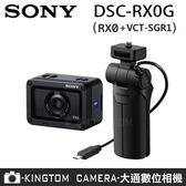 加贈原廠電池+真皮掛繩 SONY  DSC-RX0G  再送64G卡+原廠電池+專用座充+清潔組+螢幕貼+小腳架  (公司貨)